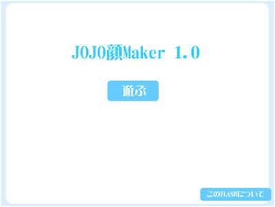 JoJo顔Maker1.0