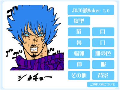 JoJo顔Maker1.0-after